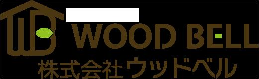 株式会社ウッドベル